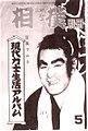 相撲別冊1号.jpg