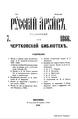 006 tom Russkiy arhiv 1866 vip 7-12.pdf