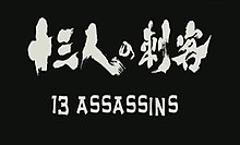 13 Assassins Titel 2011.jpg