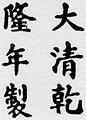 1735-1796 Qianlong (Qing Dynasty) porcelain mark 001.jpg