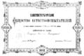 1886-SPB-Estestvoisp.png