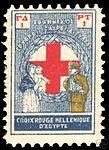 1920 stamp - Greek red cross in Egypt.jpg