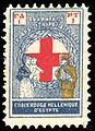 1920 stamp - Greek red cross in Egypt.jpg