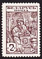 1921 Belarusian Peoples Republic Dr Skaryna.jpg