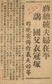 1948 蔣介石夫婦 北平.png
