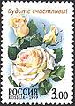 1999. Марка России 0516 hi.jpg