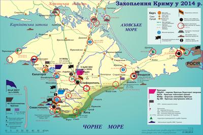 Блокування військових частин ЗС України] під час захоплення Криму Росією у лютому-березні 2014