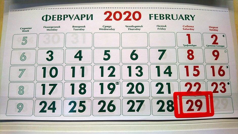 29 February 2020 calendar.jpg