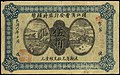 5 Jiao. Binjiang Chamber of Commerce. 1917. Obverse.jpg