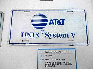 UNIX System V - AT&T System V license plate