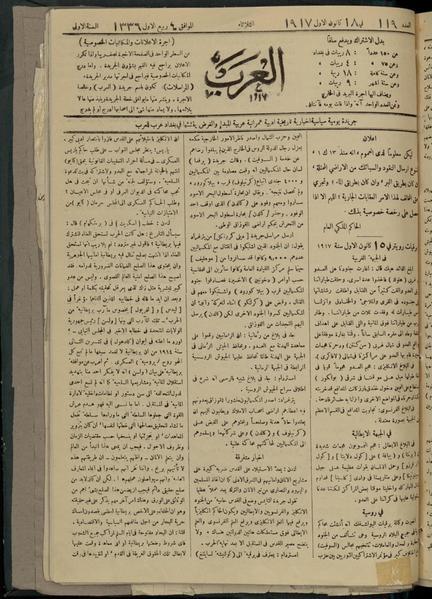 File:Al-Arab, Volume 1, Number 119, December 18, 1917 WDL12354.pdf