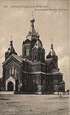 Alexander-Nevsky old.jpg