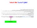 Arabic wikipedia tutorial - add internal link (7).png