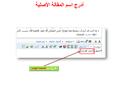 Arabic wikipedia tutorial create redirect (6).png
