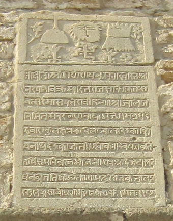 Atashgah is a temple built by Indian traders before 1745, west of the Caspian Sea. The inscription inscribed invocation to Lord Shiva in Sanskrit at the Ateshgah. Ateshgah temple inscription.png