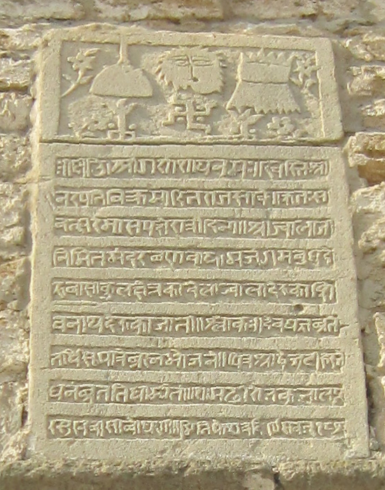 Ateshgah temple inscription