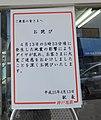 Awaji Island earthquake in Shijimi station Shintetsu Ao line Kobe railway.jpg