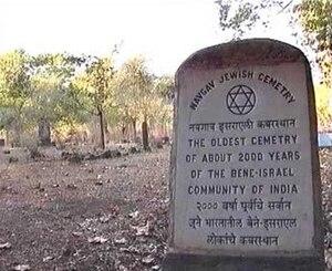 Bene Israel - Image: Bene israel cimetiere juif de bombay en inde