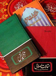 List of contemporary Muslim scholars of Islam - WikiVisually