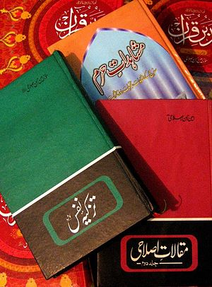 Amin Ahsan Islahi - Some of the works of Amin Ahsan Islahi