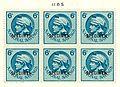 C. 1920 Specimen 6d national savings stamps.jpg
