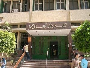 Dar al-Ulum - Image: Cairo Univ Dar Ul Oulum