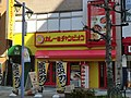 Champion's Curry Sakae Princess shop.JPG