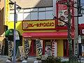 Champion's Curry Sakae Princess shop.JPG