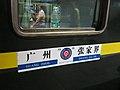China IMG 2788 (29550476476).jpg