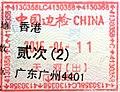 China railway exit.jpg