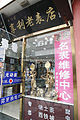 Clock Shop.jpg