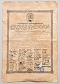 DRG act of independence 1919.jpg