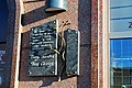 DSC 0577 Меморіальна дошка на честь редакції газети «Волинь».jpg