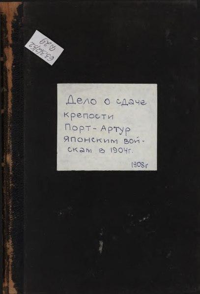 File:Delo o sdache kreposti PortArtur yaponskim voyskam v 1904 g Otcht.pdf
