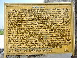 Bachittar singh wikivisually kotla nihang khan fort description of history of fort in gurmukhi kotla nihang khan fandeluxe Images