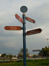 Directions Poll at the Heritage Park in Abu Dhabi, UAE