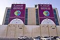 Doha City, UNCTAD XIII (7115125863).jpg