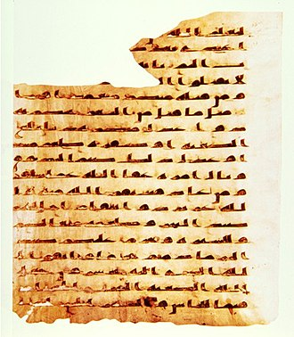 Beit Al Quran - A Qur'anic manuscript on parchment containing verses 94, 95 and 96, part of verse 97 from Surah al-Ma'idah, present at the museum.