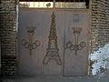 Eiffel Tower symbole on metallic door - alley - Daraei ave - Nishapur 1.JPG