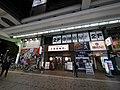 Ekimae Honcho, Kawasaki Ward, Kawasaki, Kanagawa Prefecture 210-0007, Japan - panoramio (11).jpg