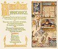 Elizaveta Bem's Azbuka - К text.jpg