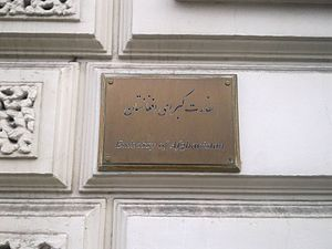Afghanistan–United Kingdom relations - Image: Embassy of Afghanistan in London 2