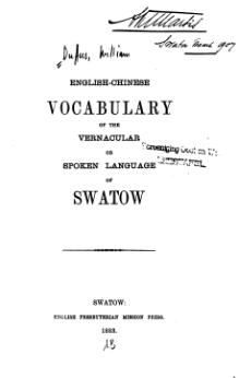 English-Chinese Vocabulary of the Vernacular Or Spoken Language of Swatow.djvu