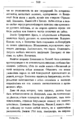Evgeny Petrovich Karnovich - Essays and Short Stories from Old Way of Life of Poland-369.png