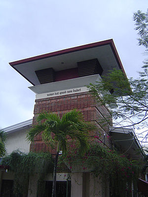 Foundation University - University Tower