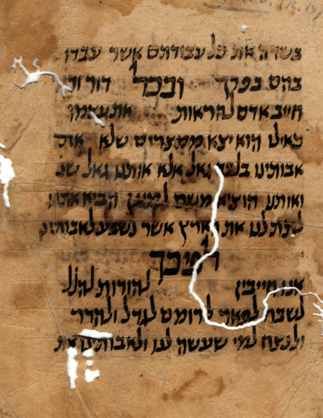 File:Fragment of the Cairo Genizah - The Passover Haggadah, page 2 of 4.png