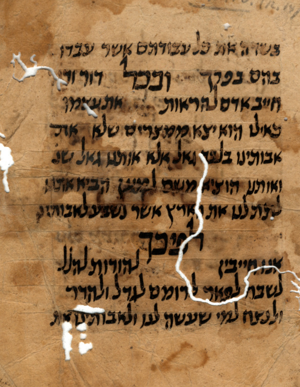 Fragment of the Cairo Genizah - The Passover Haggadah, page 2 of 4