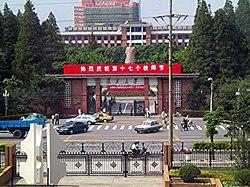 Fudan university.jpg