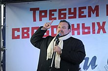 Gennady Gudkov at the Moscow rally at the Bolotnaya square 10 Dec 2011.jpg