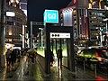 Ginza Station A2 exit Nov 11 2019 rainy night.jpeg